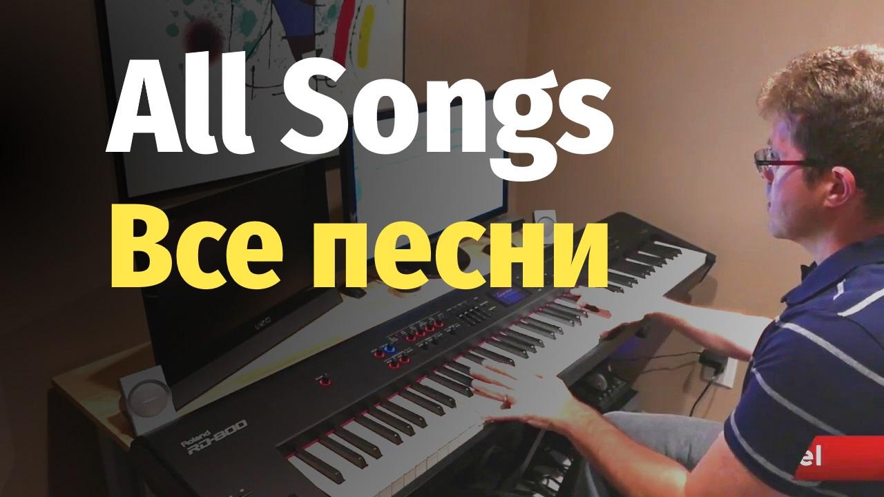 All Tutorials / Все ноты   Slava Makovsky - Piano Covers, Tutorials, Sheets  and MIDI