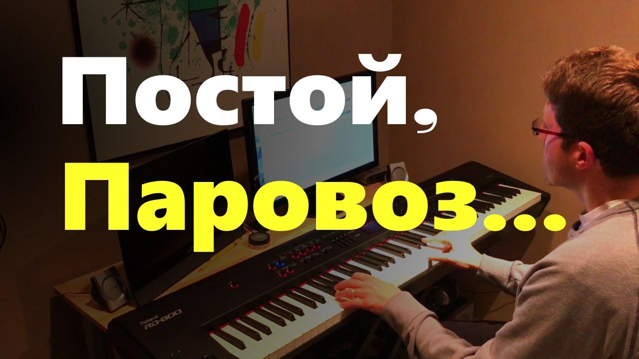 "Постой, Паровоз (""Stop On, Hey You Train"") - Piano Cover | Slava Makovsky - Piano Covers, Tutorials, Sheets and MIDI"